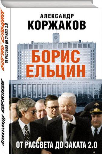Александр Коржаков - Борис Ельцин: от рассвета до заката 2.0 обложка книги