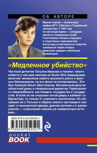 Медленное убийство Марина Серова