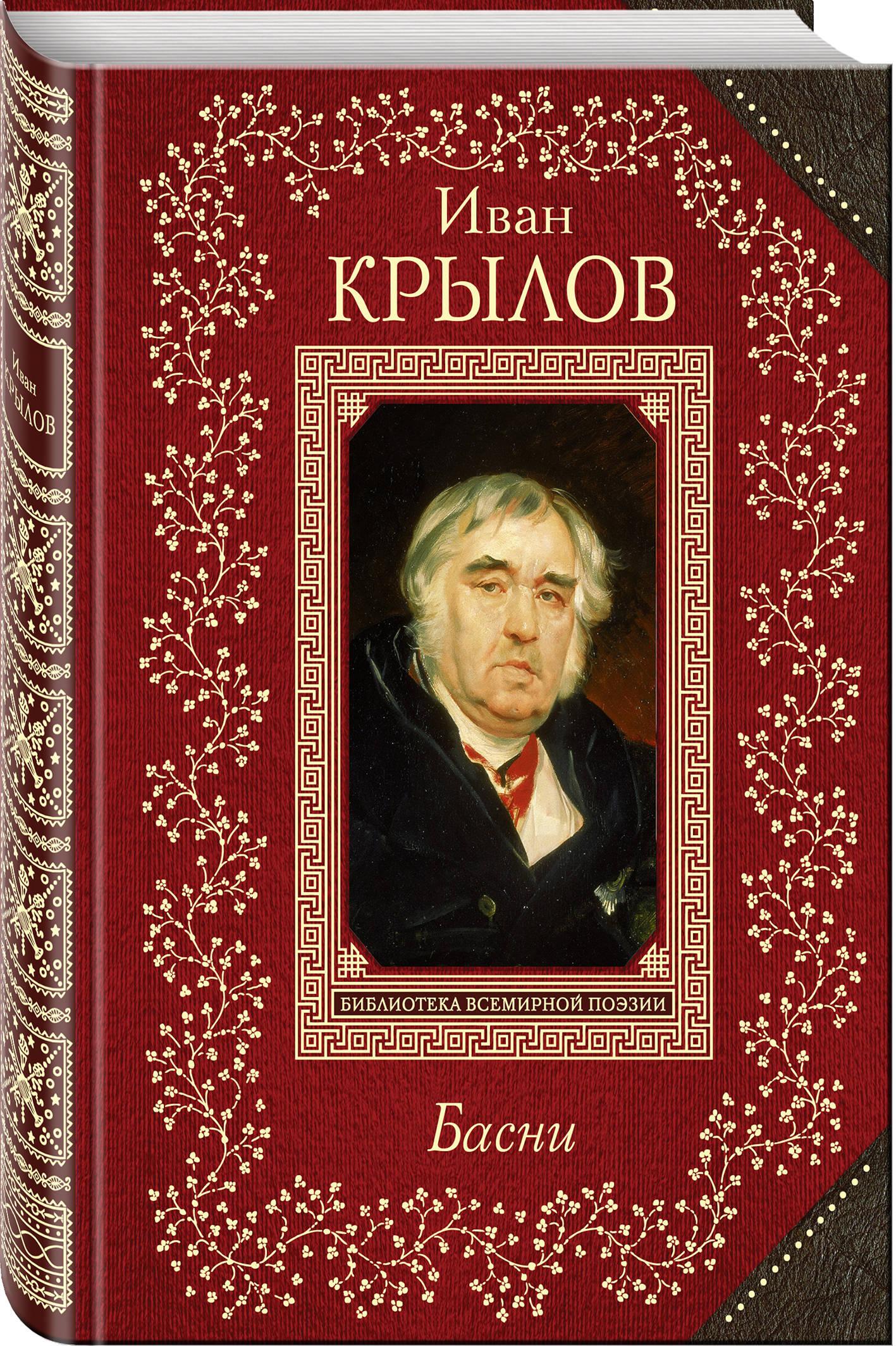 Иван Крылов Басни иван крылов басни