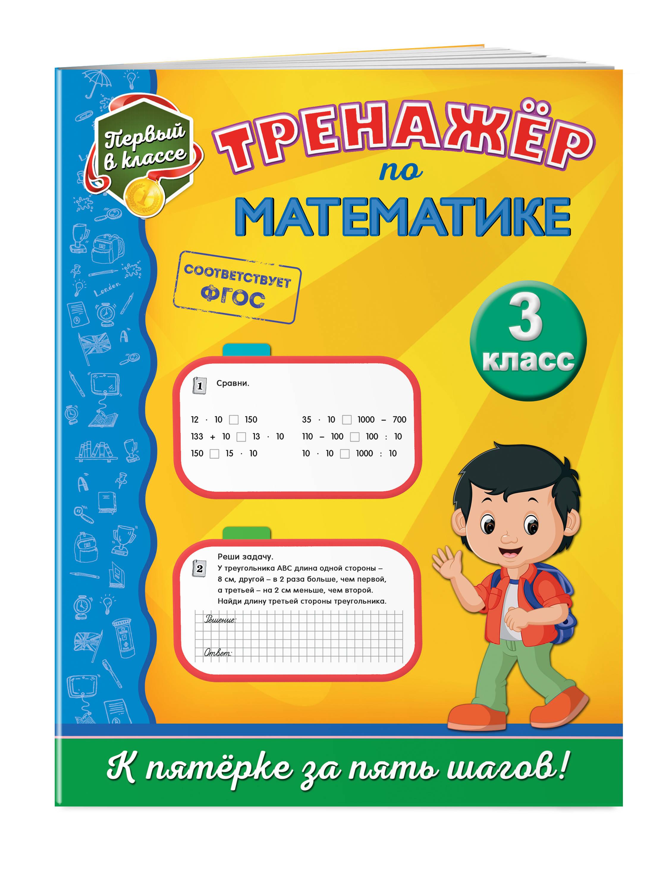 Тренажёр по математике. 3-й класс ( Пожилова Елена Олеговна  )