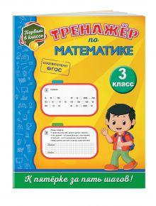 Тренажёр по математике. 3-й класс