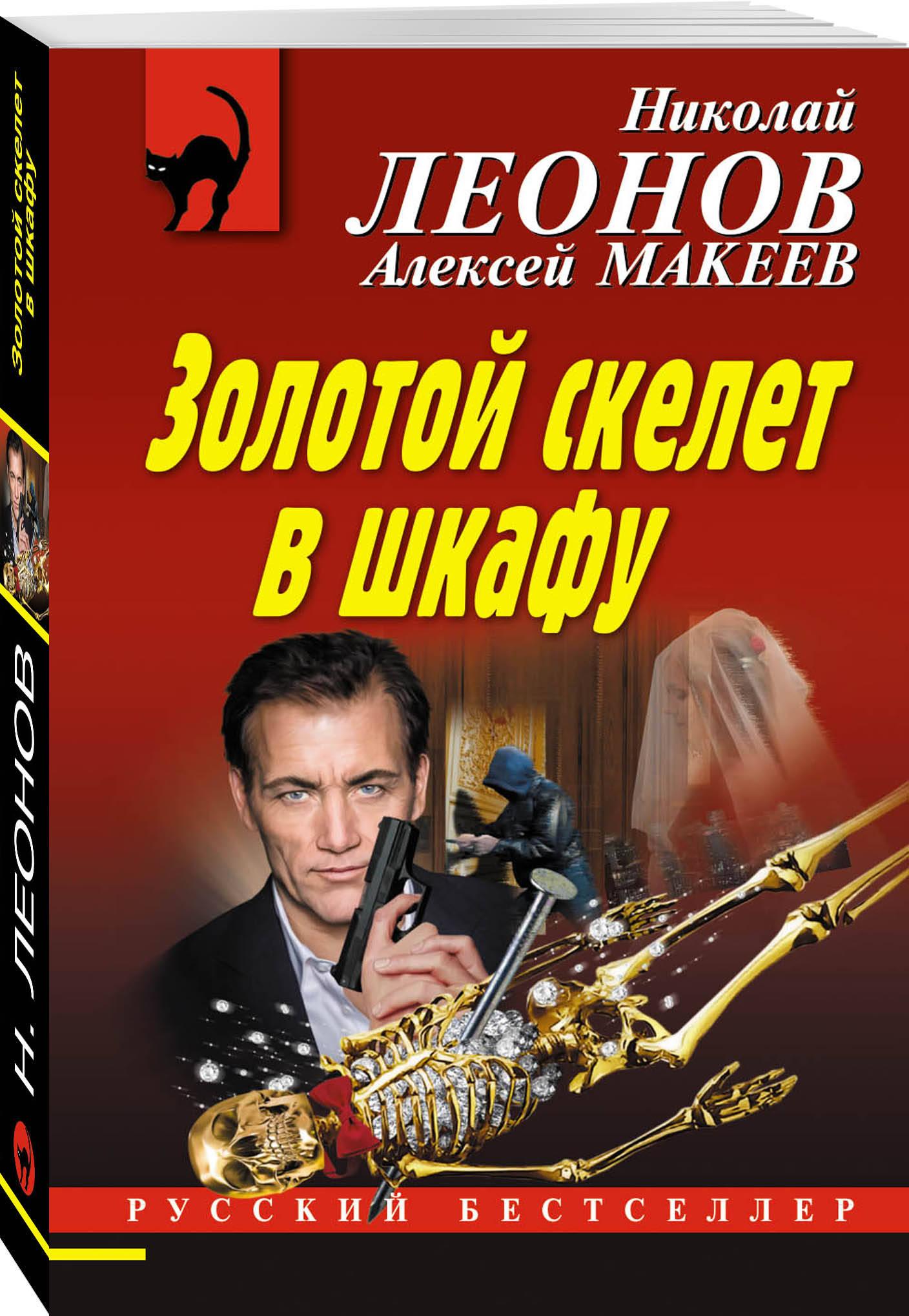 Николай Леонов, Алексей Макеев Золотой скелет в шкафу