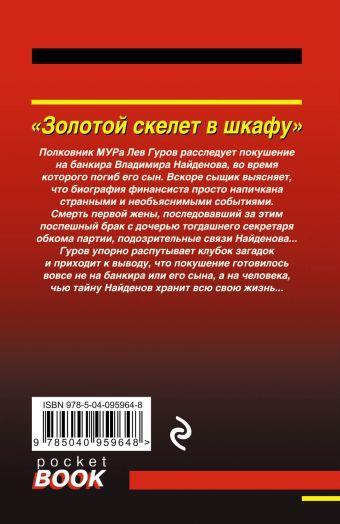 Золотой скелет в шкафу Николай Леонов, Алексей Макеев