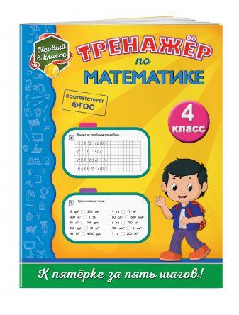 Е. О. Пожилова - Тренажёр по математике. 4-й класс обложка книги