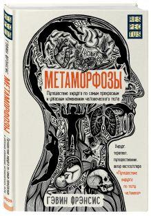 Метаморфозы (вторая книга Гэвина Фрэнсиса) УН