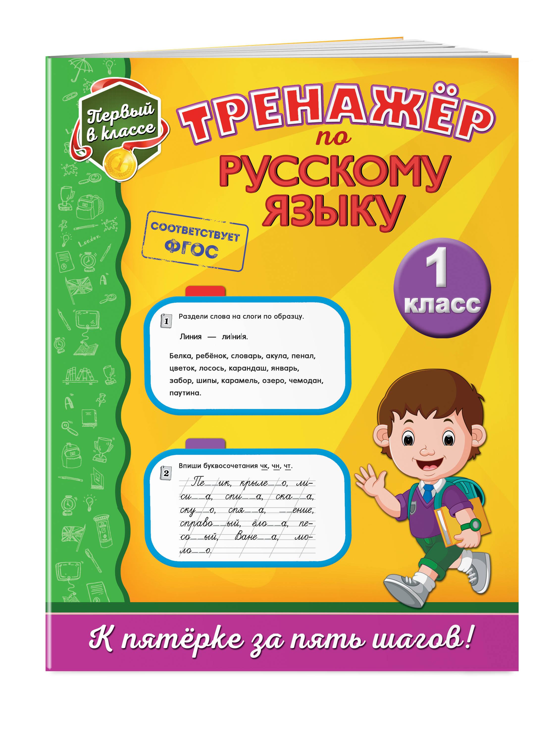 Тренажёр по русскому языку. 1-й класс ( Польяновская Елена Антоновна  )