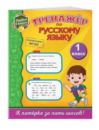 Е. А. Польяновская - Тренажёр по русскому языку. 1-й класс обложка книги