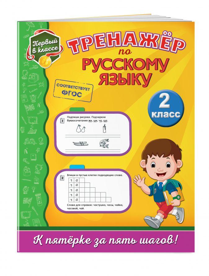 Т. В. Аликина - Тренажёр по русскому языку. 2-й класс обложка книги