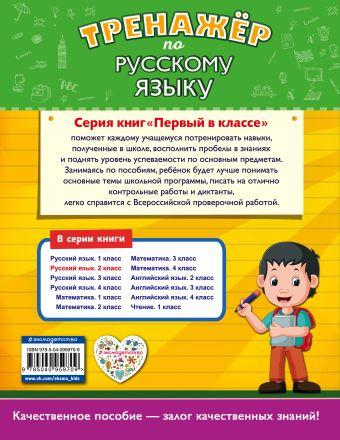 Тренажёр по русскому языку. 2-й класс Т. В. Аликина