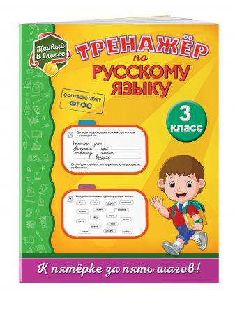 Т. В. Аликина - Тренажёр по русскому языку. 3-й класс обложка книги