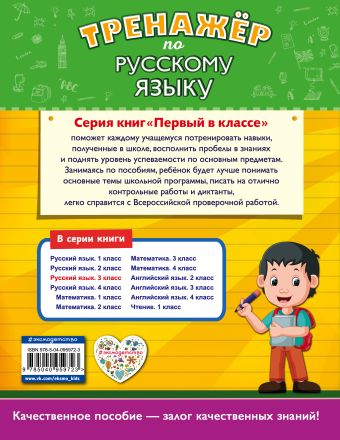 Тренажёр по русскому языку. 3-й класс Т. В. Аликина