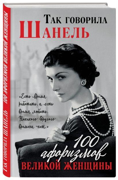 Так говорила Шанель. 100 афоризмов великой женщины - фото 1