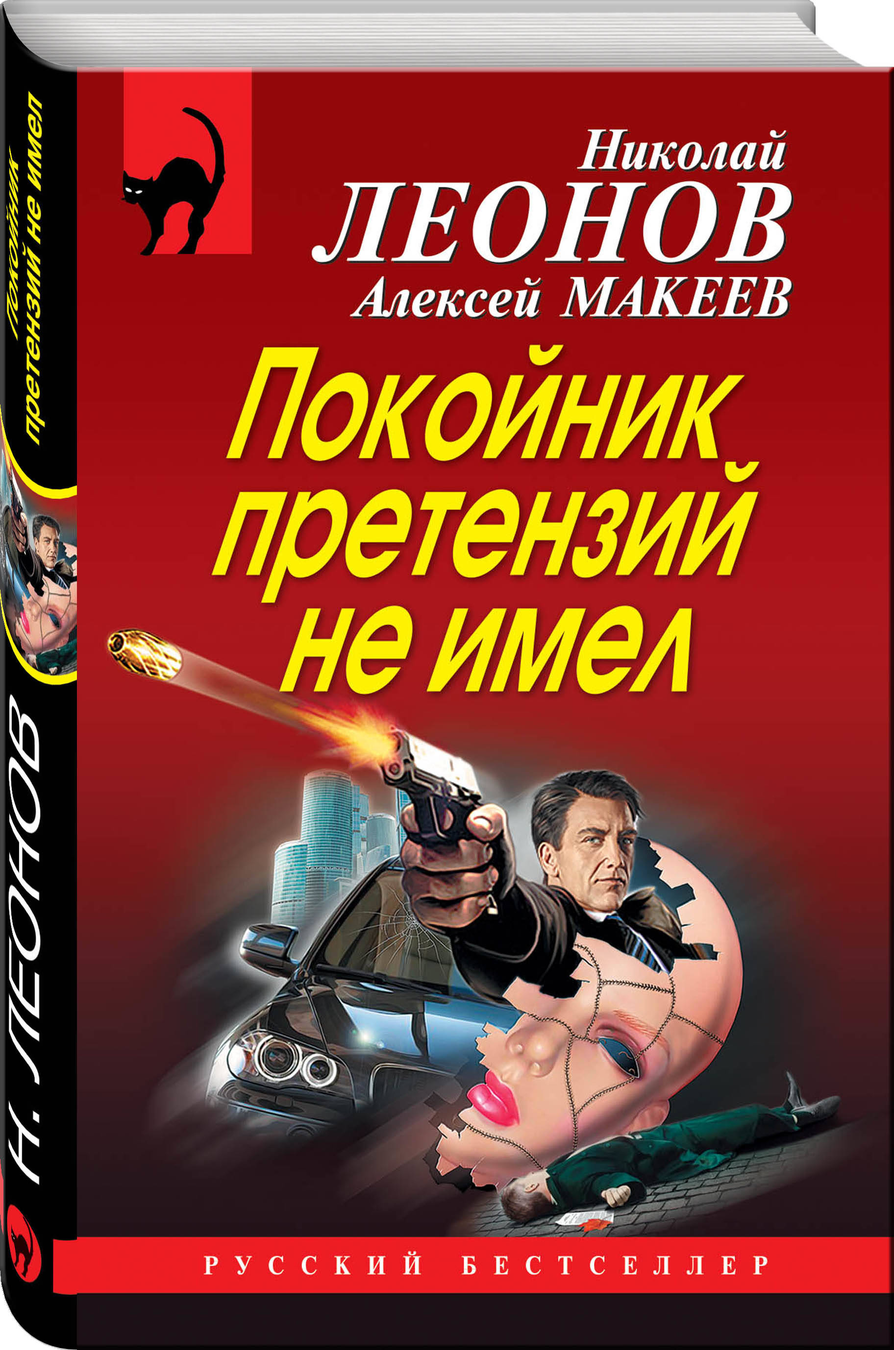 Николай Леонов, Алексей Макеев Покойник претензий не имел