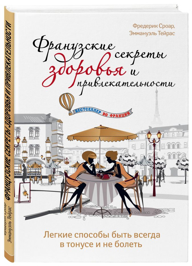 Фредерик Сроар, Эммануэль Тейрас - Французские секреты здоровья и привлекательности обложка книги