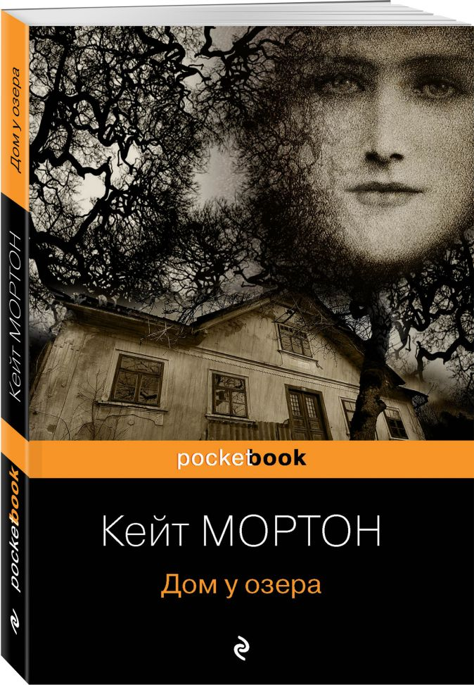 Кейт Мортон - Дом у озера обложка книги