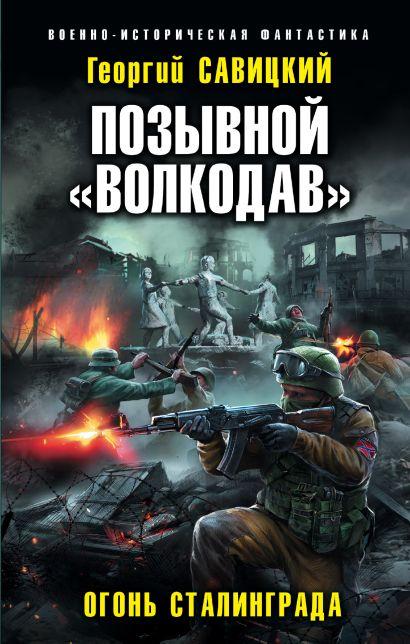 Позывной «Волкодав». Огонь Сталинграда - фото 1