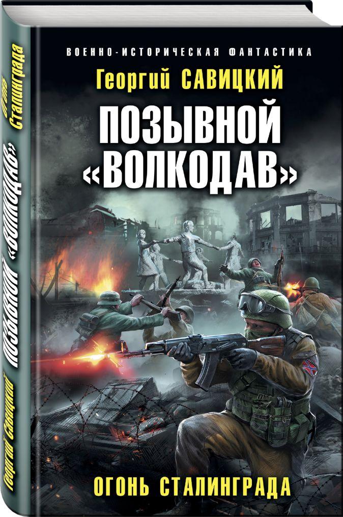 Георгий Савицкий - Позывной «Волкодав». Огонь Сталинграда обложка книги