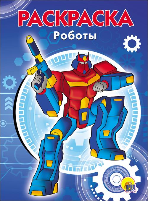 Раскраска А5. Роботы