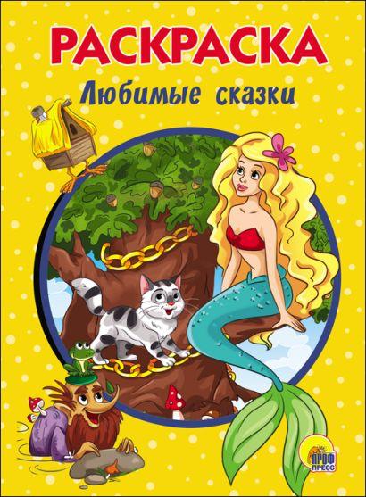 Раскраска А5. Любимые Сказки - фото 1