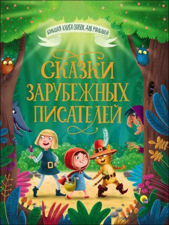 Большая Книга Сказок Для Малышей. Сказки Зарубежных Писателей