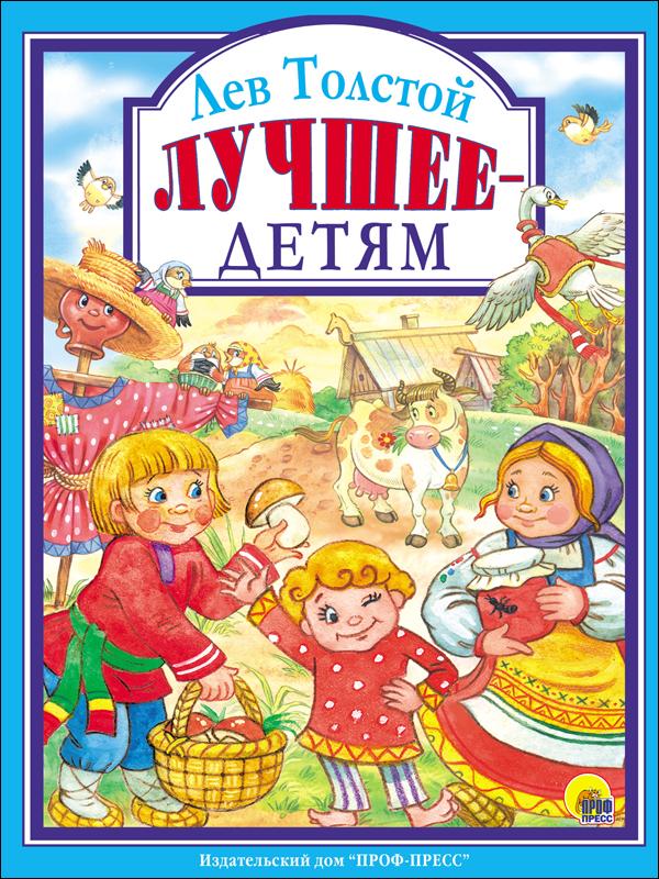 Л.С. ЛЕВ ТОЛСТОЙ. ЛУЧШЕЕ - ДЕТЯМ