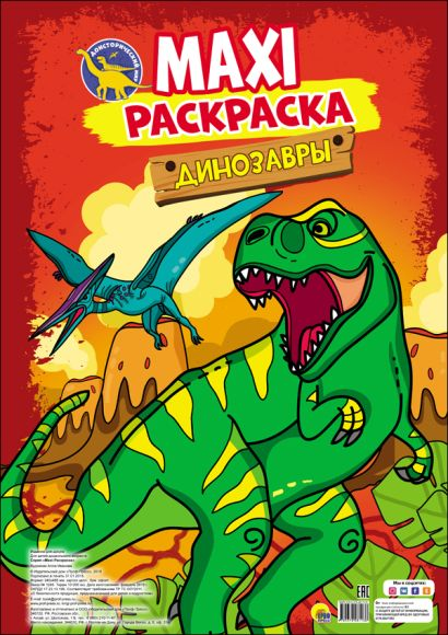 Макси-Раскраска. Динозавры - фото 1