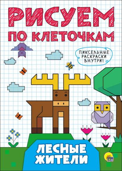 Рисуем По Клеточкам. Лесные Жители - фото 1