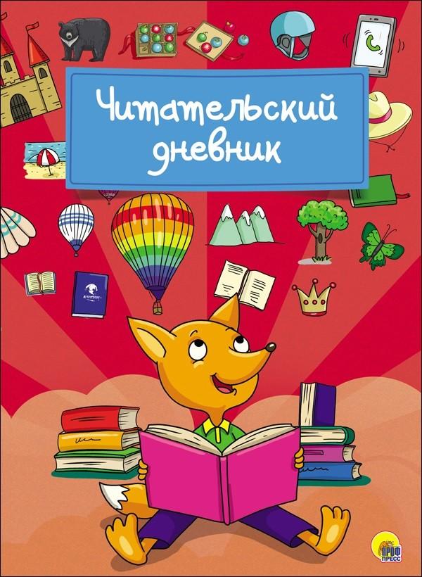 Читательский Дневник. Лиса