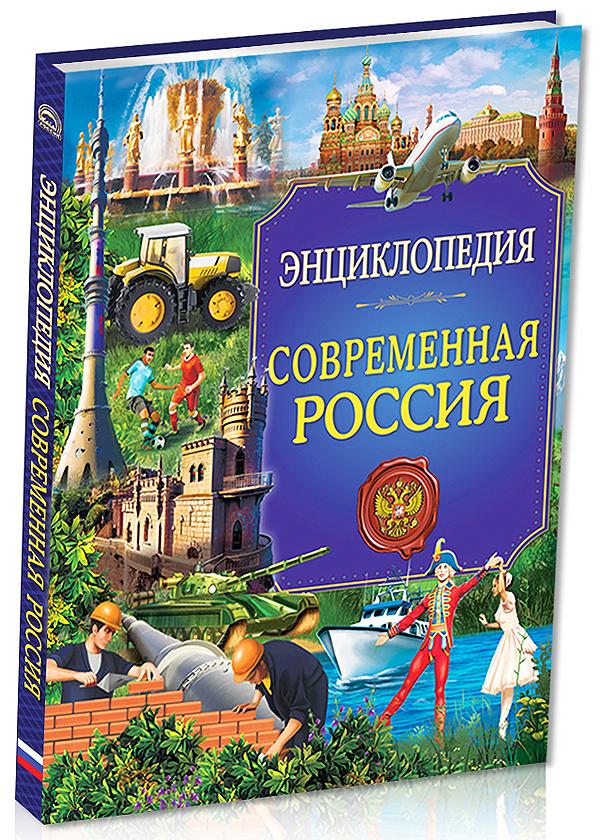 ЭНЦИКЛОПЕДИЯ. РОССИЯ. СОВРЕМЕННАЯ РОССИЯ