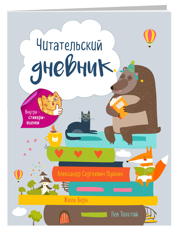 Читательский дневник. Лесные звери (с Медведем) 162х210мм, мягкая обложка, 48 стр. стоимость