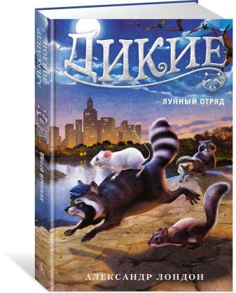Лондон А. - Дикие Книга 2 Лунный Отряд обложка книги