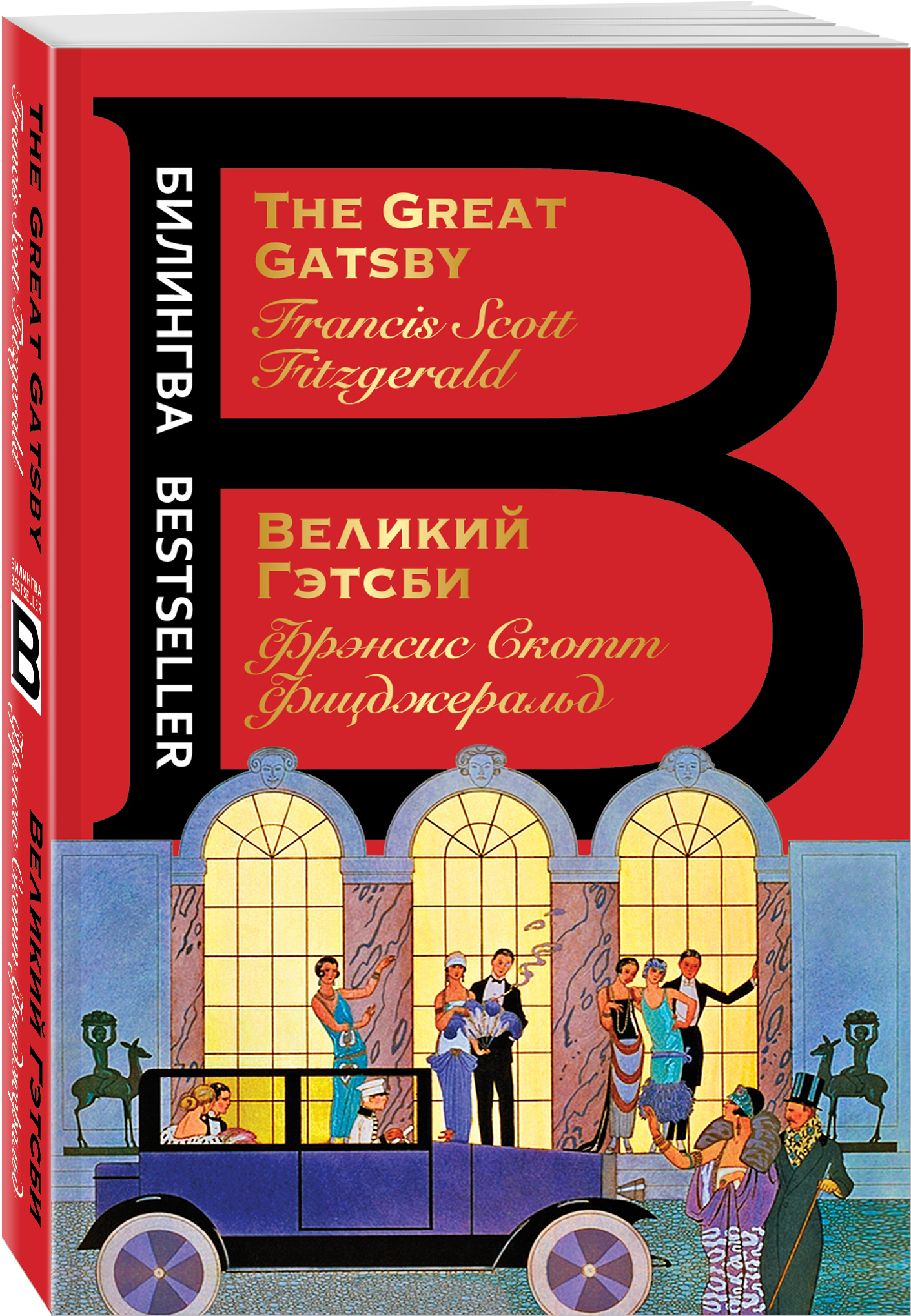 Фрэнсис Скотт Фицджеральд Великий Гэтсби. The Great Gatsby