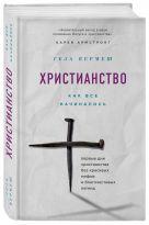 - Христианство: Как все начиналось (комплект)' обложка книги