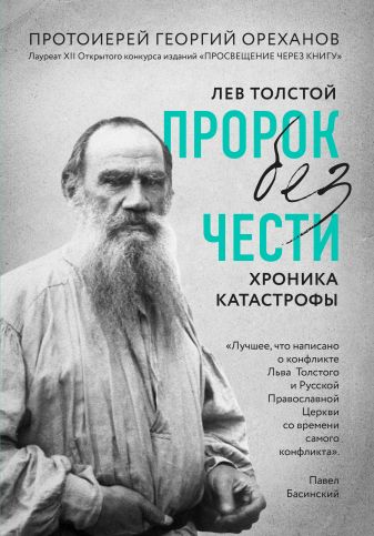 """Лев Толстой. """"Пророк без чести"""" (комплект 1)"""