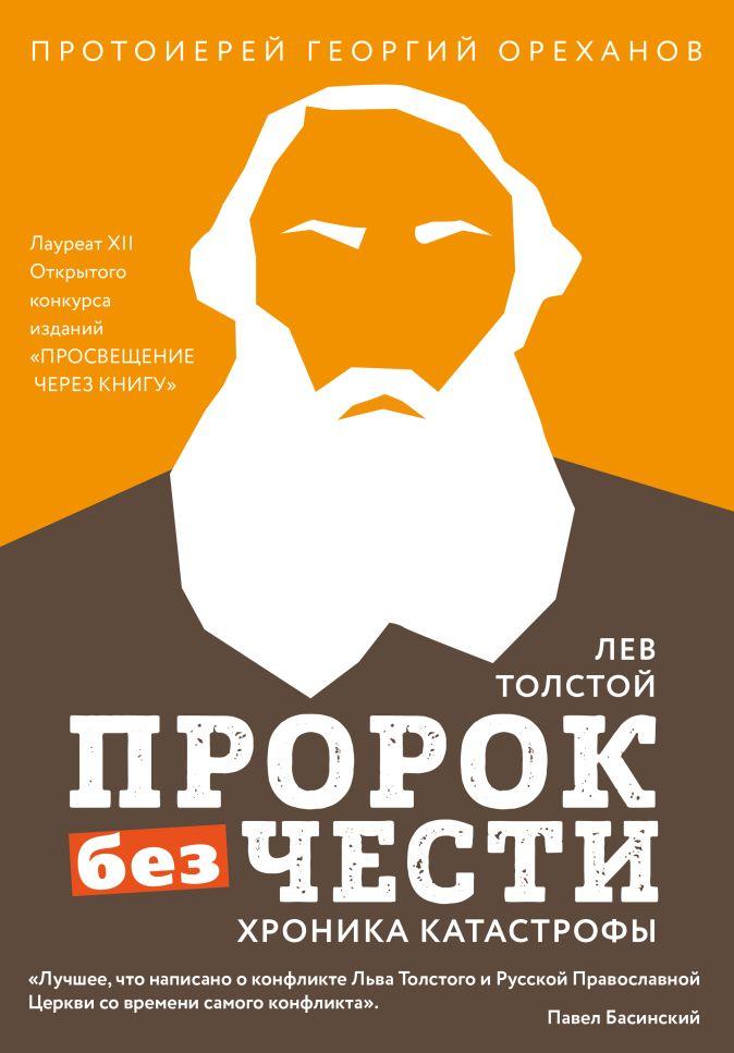 """Лев Толстой. """"Пророк без чести"""" (комплект 2)"""