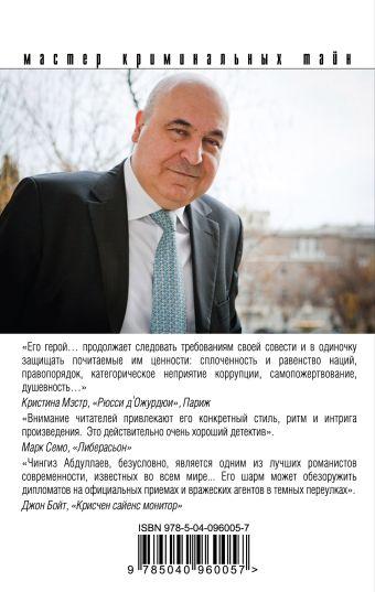 Забытый сон Чингиз Абдуллаев