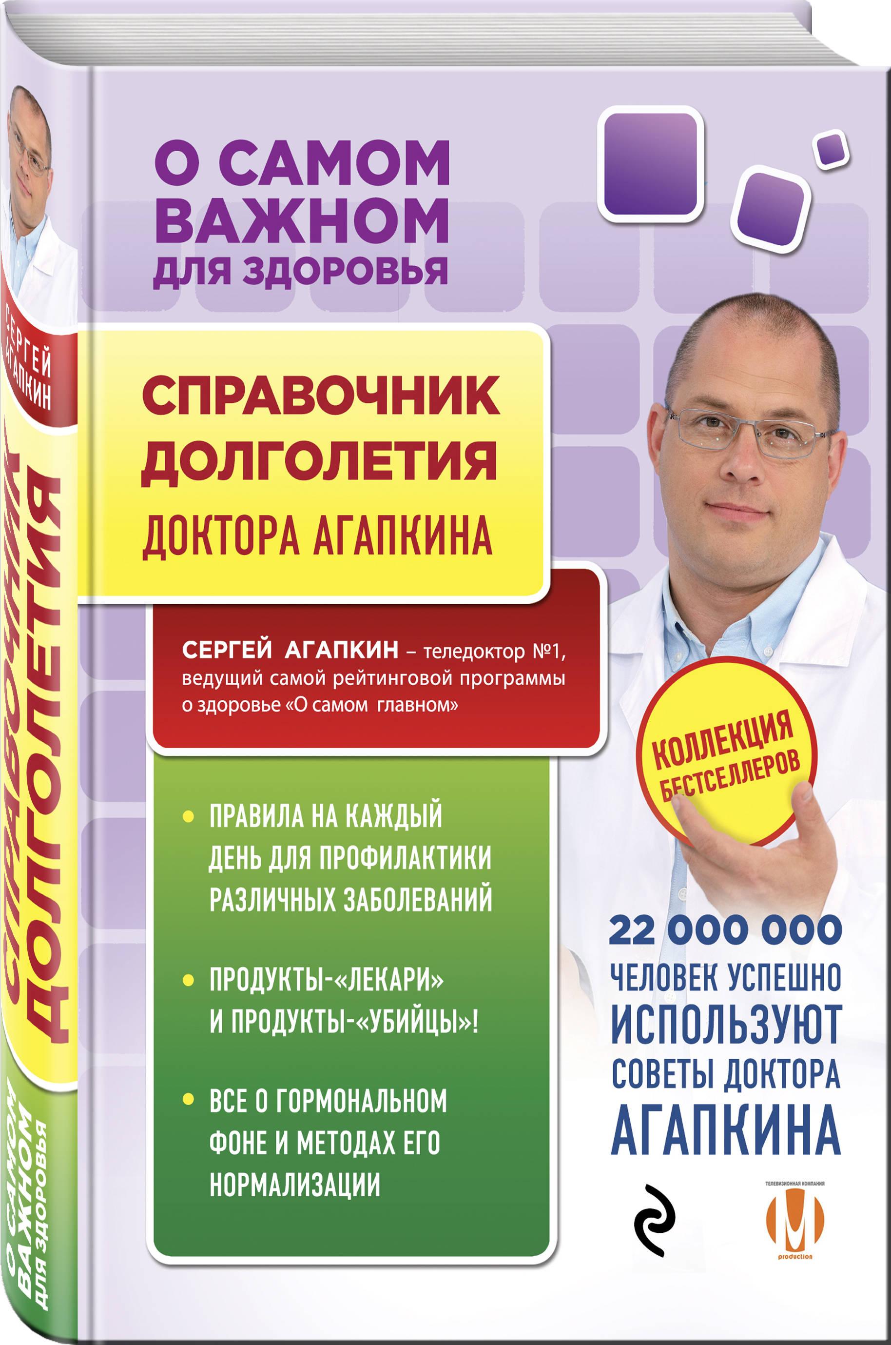 Справочник долголетия ( Сергей Агапкин  )