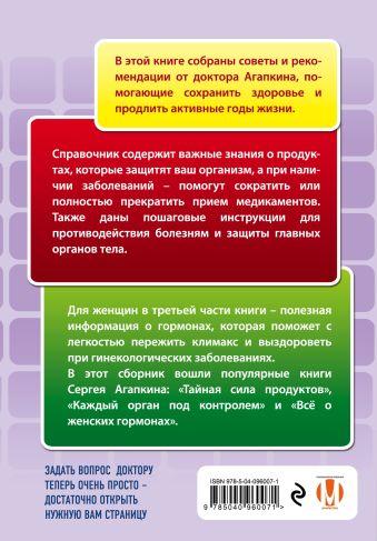 Справочник долголетия Сергей Агапкин