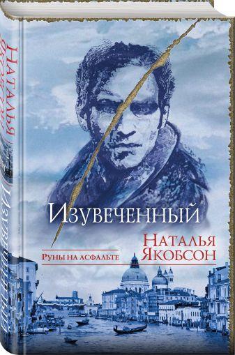 Наталья Якобсон - Изувеченный обложка книги
