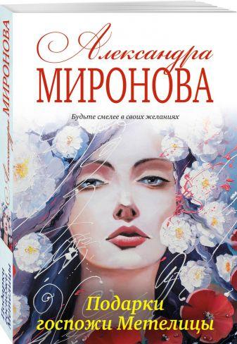 Александра Миронова - Подарки госпожи Метелицы обложка книги