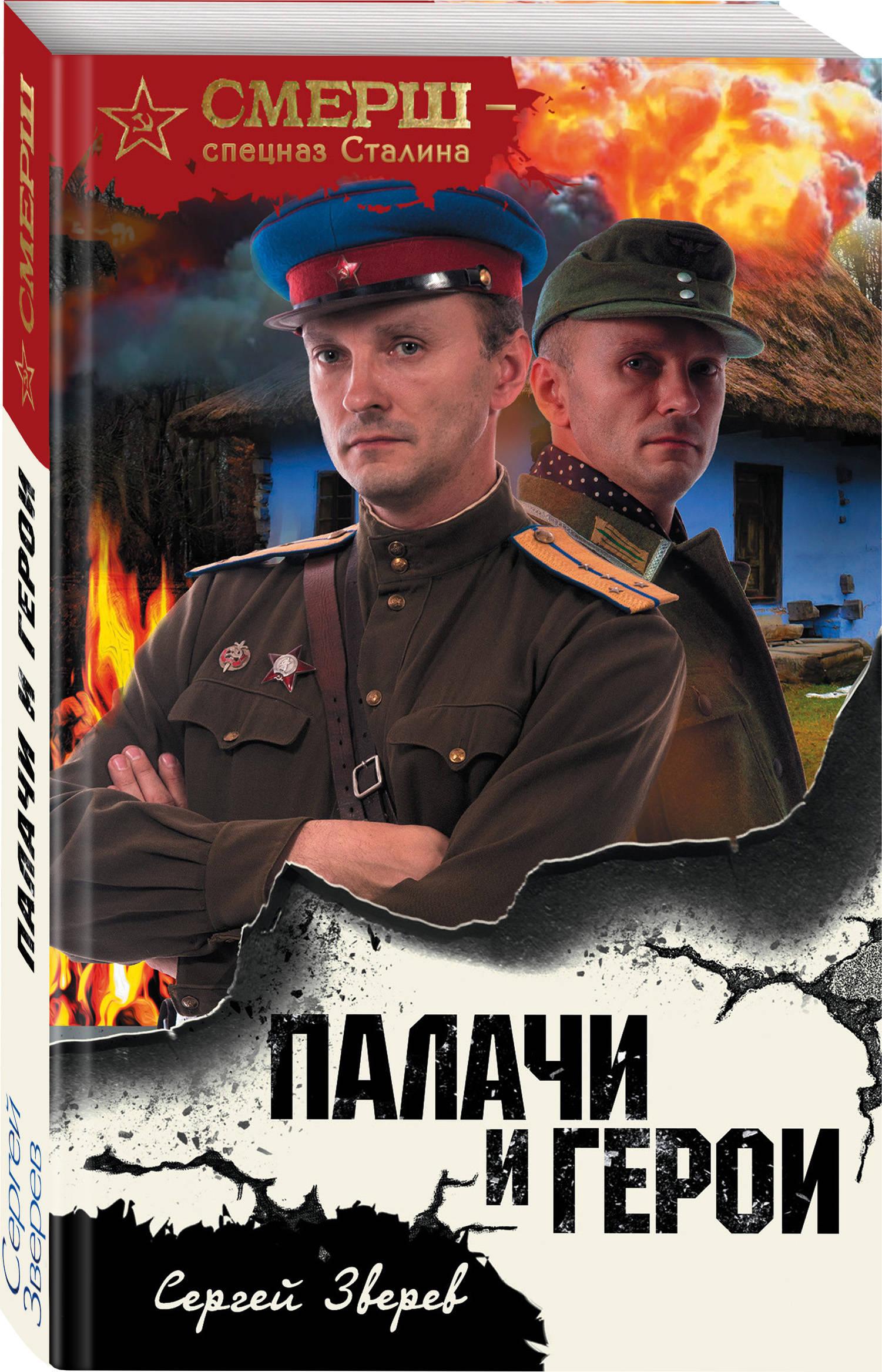 Сергей Зверев Палачи и герои зверев с и палачи и герои