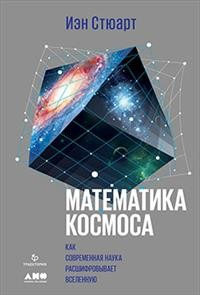 Стюарт И. Математика космоса: Как современная наука расшифровывает Вселенную