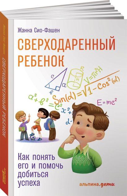 Сверходаренный ребенок: Как понять его и помочь добиться успеха (обложка) - фото 1