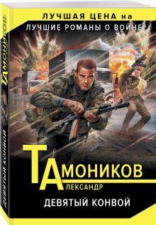 Тамоников. Лучшая цена на лучшие книги о войне