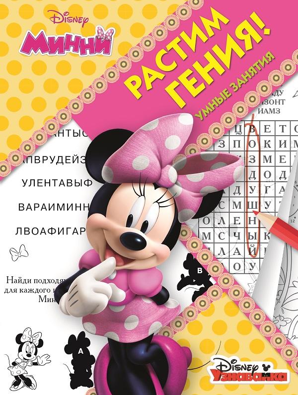 РРР № 1806 TV-properties (Minnie) футболка с полной запечаткой мужская printio главное ррр ррр