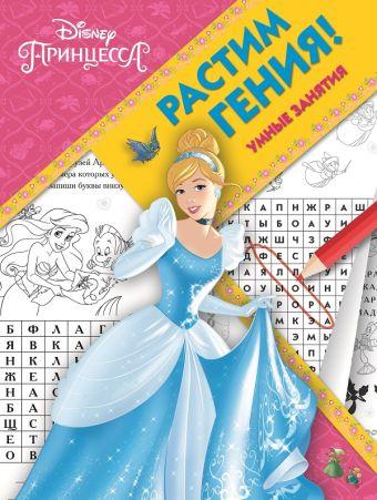 РРР № 1803 Disney princess
