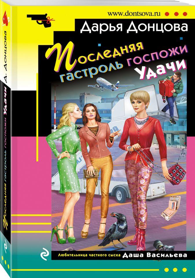Дарья Донцова - Последняя гастроль госпожи Удачи обложка книги