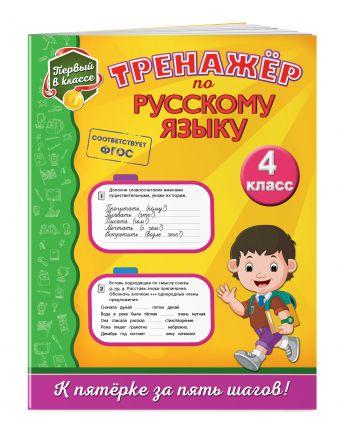 Тренажёр по русскому языку. 4-й класс Т. В. Аликина