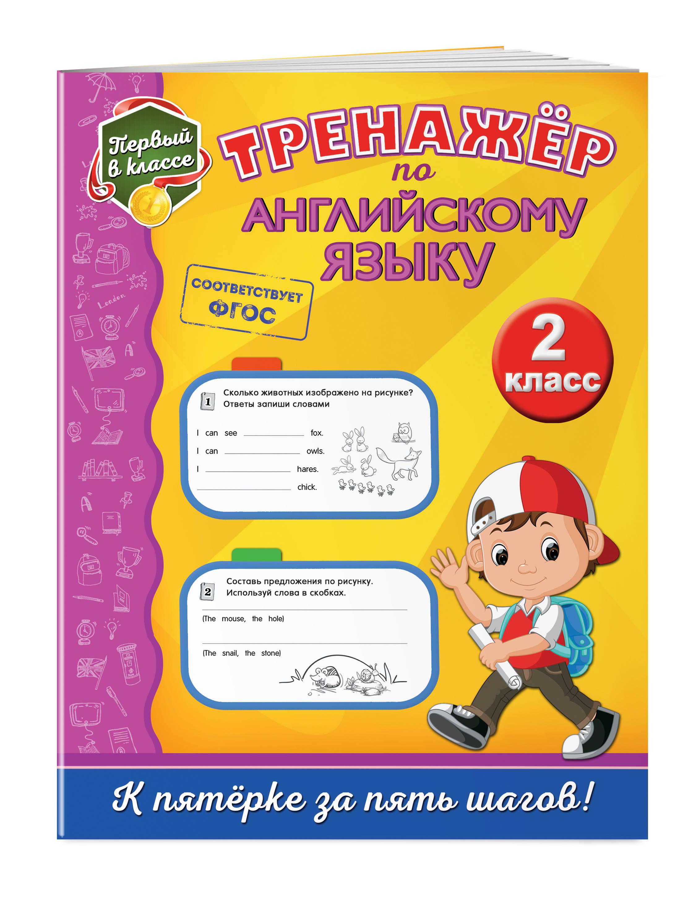 М. А. Хацкевич Тренажёр по английскому языку. 2-й класс