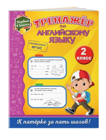 Тренажёр по английскому языку. 2-й класс М. А. Хацкевич